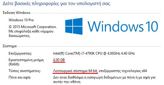 Τι διαφορές έχουν τα 32-bit με τα 64-bit Windows 11