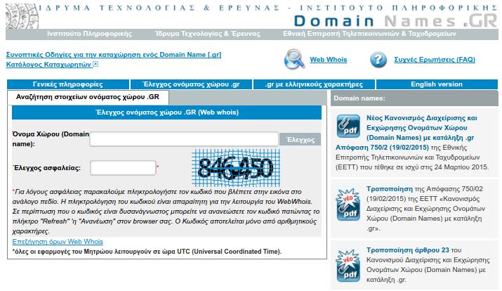 Αναλυτικές Πληροφορίες Domain (Whois) με Κατάληξη %22.gr%22 04