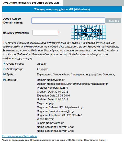 Αναλυτικές Πληροφορίες Domain (Whois) με Κατάληξη %22.gr%22 05