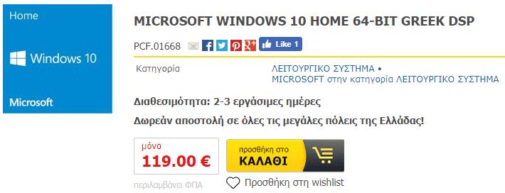 Αγορά Windows