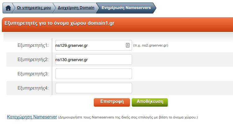 Σύνδεση Domain με το Server Φιλοξενίας Nameservers 07