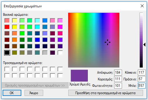 Τι είναι το RGB - Πώς Τρία Χρώματα Γίνονται 16,7 Εκατομμύρια 10