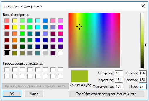Τι είναι το RGB - Πώς Τρία Χρώματα Γίνονται 16,7 Εκατομμύρια 11