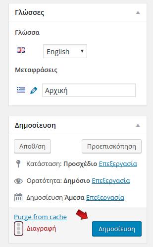 12 Πώς να έχω Δύο Ή Περισσότερες Γλώσσες στο WordPress