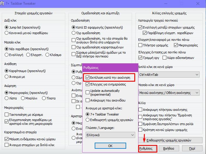 Επιταχυνση στην εμφάνιση Windows με το 7+Taskbar Tweaker