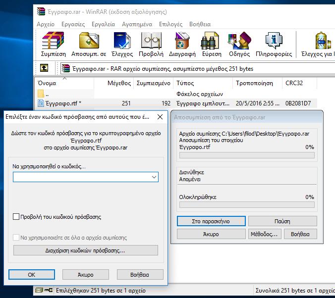 Άνοιγμα RAR πώς ανοίγω αρχεία RAR στα Windows, με Δωρεάν Εφαρμογές PeaZip 7-Zip 23
