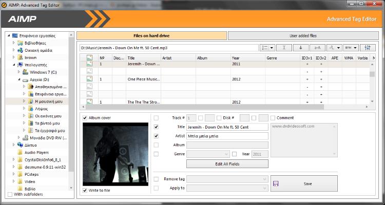 Αναπαραγωγή Ήχου - Ο Καλύτερος Audio Player 13
