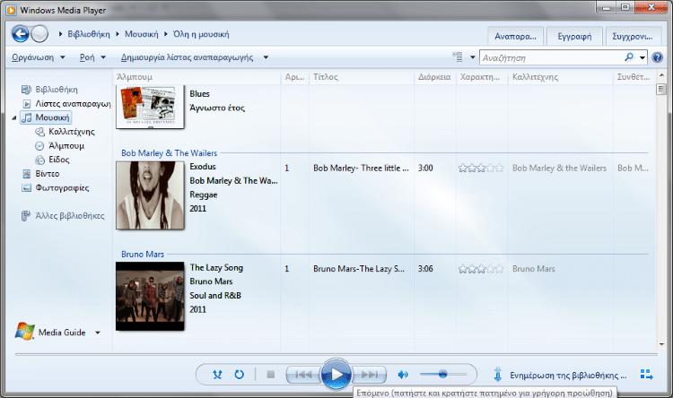 Αναπαραγωγή Ήχου - Ο Καλύτερος Audio Player 20