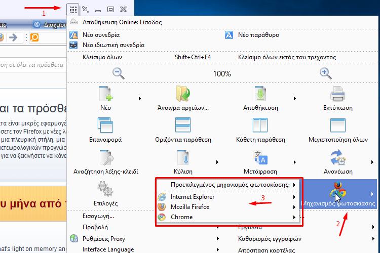 Διαλέγοντας-Εναλλακτικό-Browser-Οι-Κλώνοι-Chrome-Firefox-116