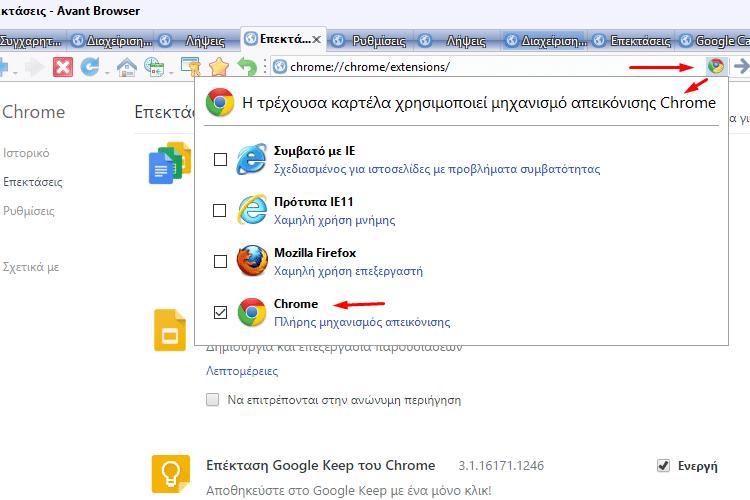 Διαλέγοντας-Εναλλακτικό-Browser-Οι-Κλώνοι-Chrome-Firefox-117