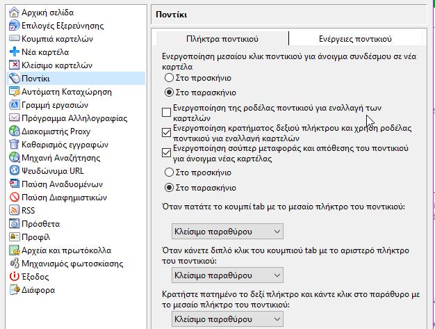 Διαλέγοντας-Εναλλακτικό-Browser-Οι-Κλώνοι-Chrome-Firefox-126