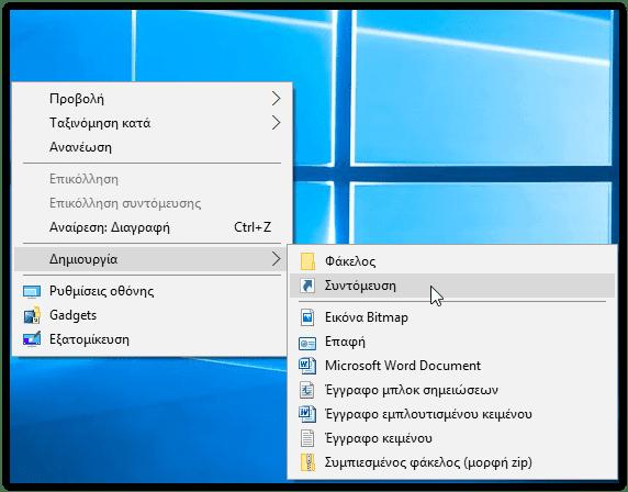 Ειδικές Συντομεύσεις στα Windows Και Αλλαγή Εικονιδίων 1