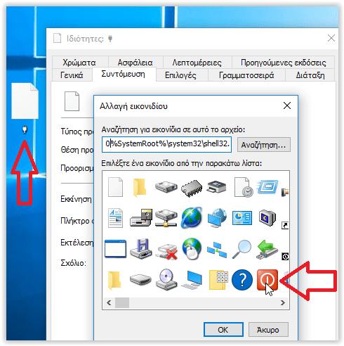 Ειδικές Συντομεύσεις στα Windows Και Αλλαγή Εικονιδίων 11