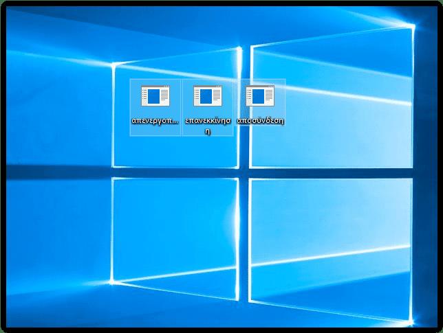 Ειδικές Συντομεύσεις στα Windows Και Αλλαγή Εικονιδίων 3