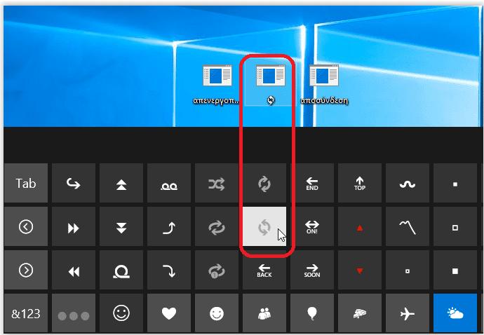 Ειδικές Συντομεύσεις στα Windows Και Αλλαγή Εικονιδίων 6