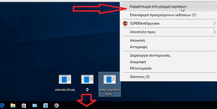 Ειδικές Συντομεύσεις στα Windows Και Αλλαγή Εικονιδίων 7