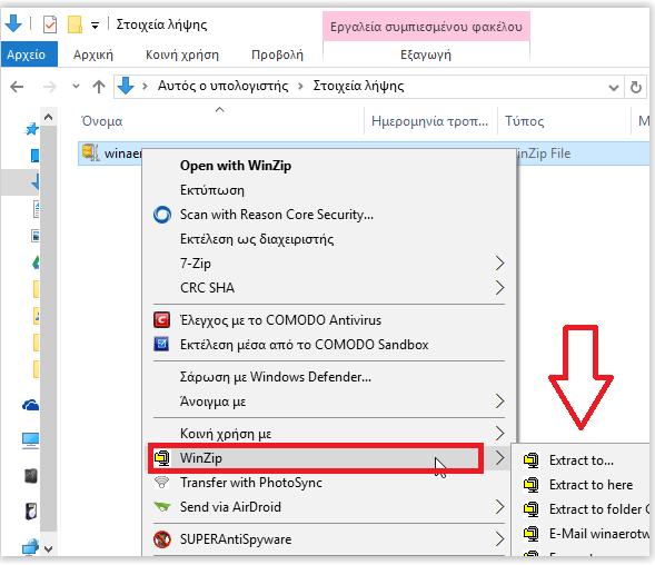 Ειδικές Συντομεύσεις στα Windows Χωρίς Βελάκια Και Αλλαγή Εικονιδίων (3)