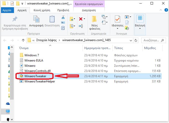 Ειδικές Συντομεύσεις στα Windows Χωρίς Βελάκια Και Αλλαγή Εικονιδίων (4)