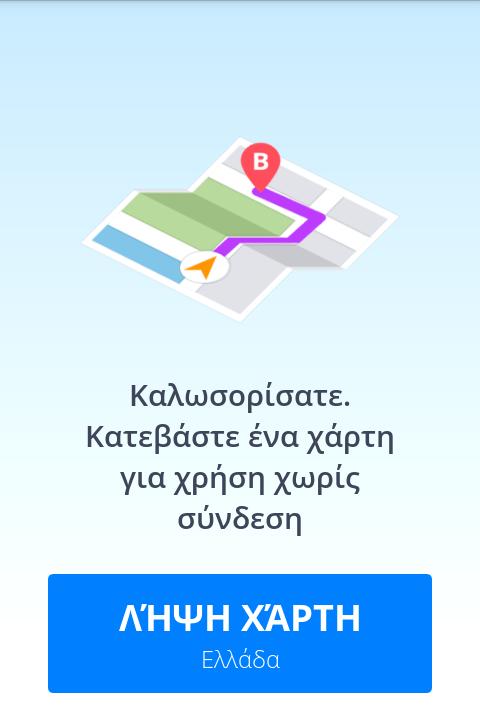 Καλύτερες Δωρεάν Εφαρμογές GPS για Android Συσκευές04