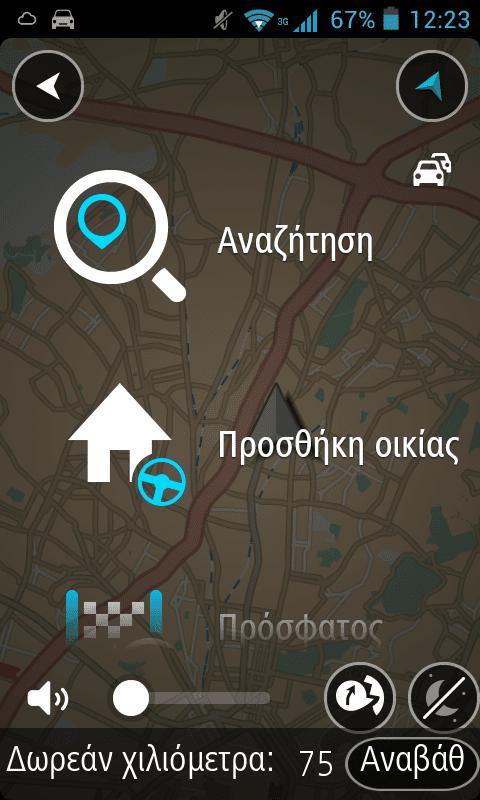 Καλύτερες Δωρεάν Εφαρμογές GPS για Android Συσκευές10