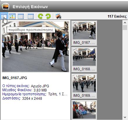 Μαζική Επεξεργασία Φωτογραφιών Πολλαπλών Φωτογραφιών με το FotoSizer 10