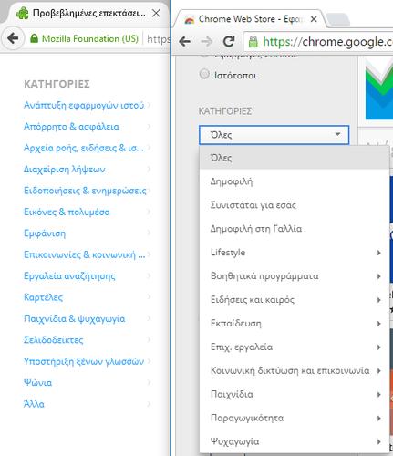 Οι Καλύτερες Επεκτάσεις Chrome και Επεκτάσεις Firefox 01