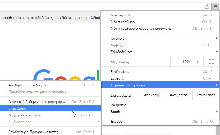 Οι Καλύτερες Επεκτάσεις Chrome και Επεκτάσεις Firefox 03