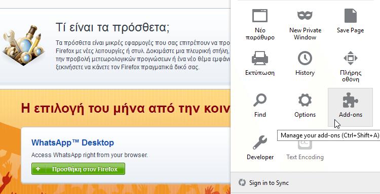 Οι Καλύτερες Επεκτάσεις Chrome και Επεκτάσεις Firefox 04