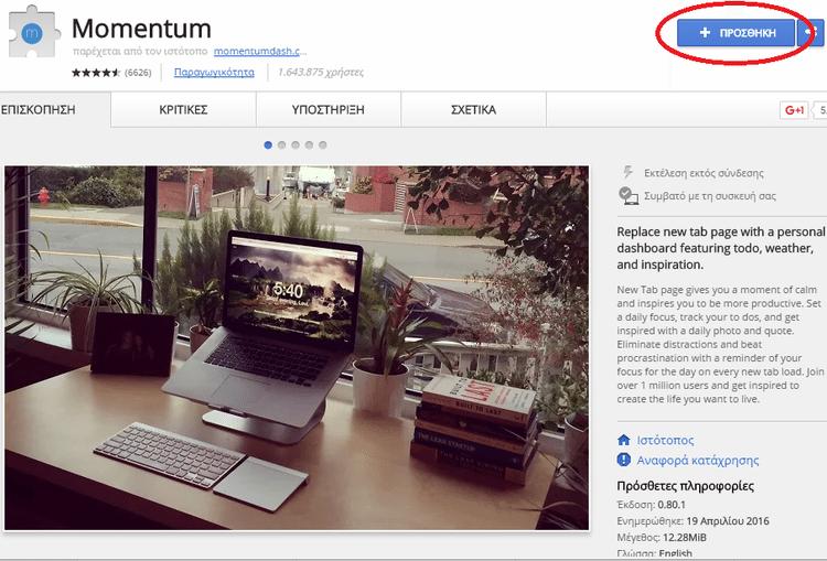 Οι Καλύτερες Επεκτάσεις Chrome και Επεκτάσεις Firefox 05