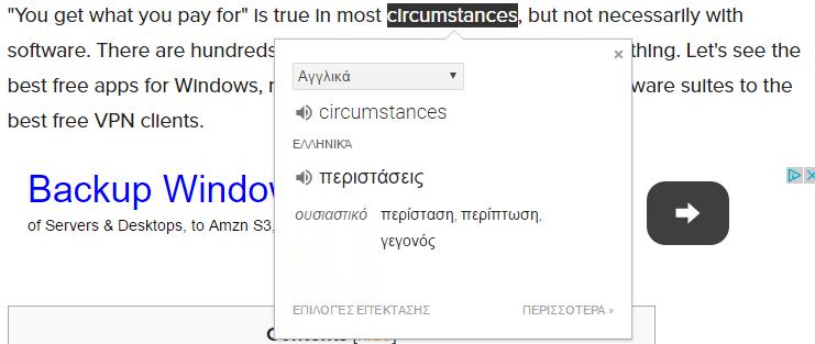 Οι Καλύτερες Επεκτάσεις Chrome και Επεκτάσεις Firefox 22