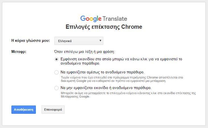 Οι Καλύτερες Επεκτάσεις Chrome και Επεκτάσεις Firefox 23