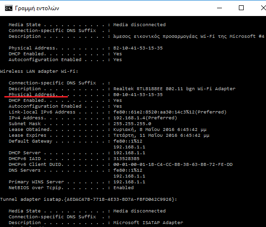 Ποιος κλέβει το WiFi μου - Δείτε Ποιοί Συνδέονται στο Router 13