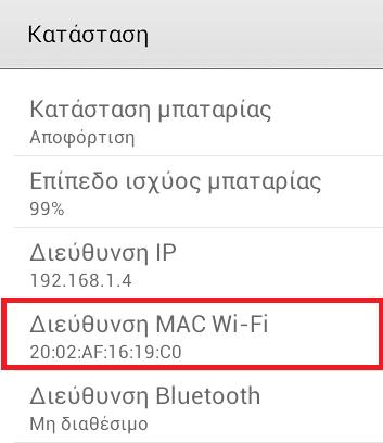 Ποιος κλέβει το WiFi μου - Δείτε Ποιοί Συνδέονται στο Router 15