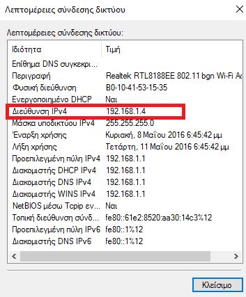 Ποιος κλέβει το WiFi μου - Δείτε Ποιοί Συνδέονται στο Router 18_a