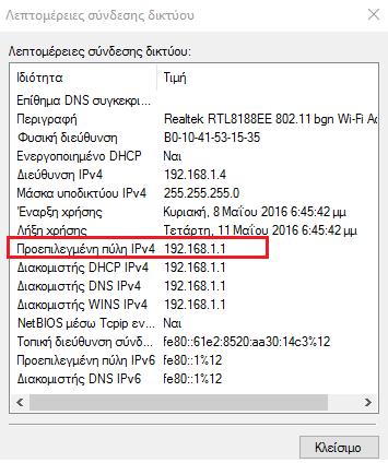 Ποιος κλέβει το WiFi μου - Δείτε Ποιοί Συνδέονται στο Router 18_c