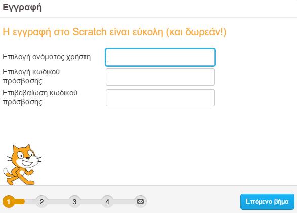 Προγραμματισμός για Αρχάριους, Εύκολα με το Scratch 05