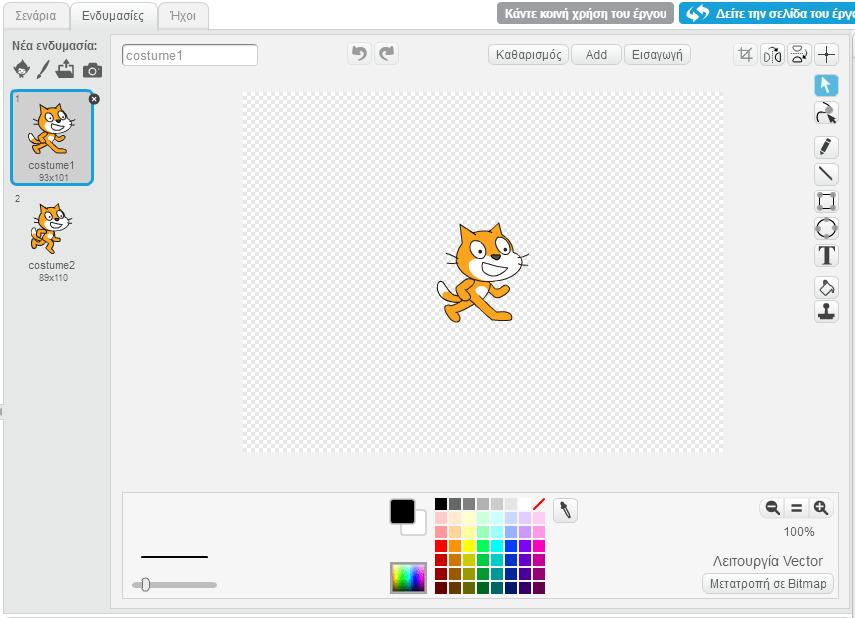 Προγραμματισμός για Αρχάριους, Εύκολα με το Scratch 12