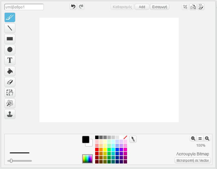 Προγραμματισμός για Αρχάριους, Εύκολα με το Scratch 20