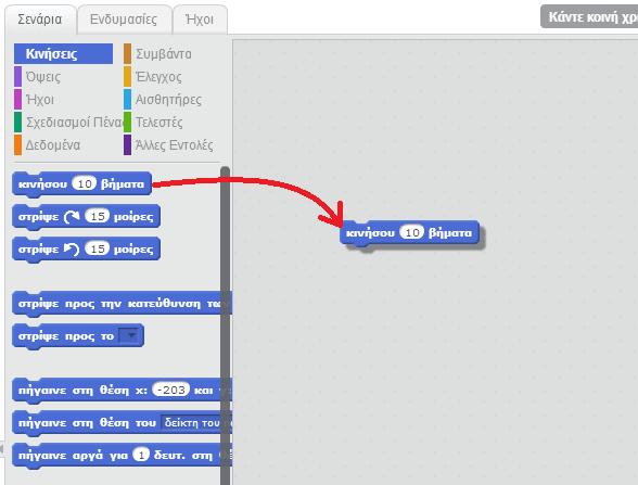 Προγραμματισμός για Αρχάριους, Εύκολα με το Scratch 29