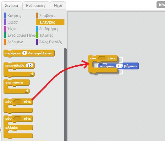 Προγραμματισμός για Αρχάριους, Εύκολα με το Scratch 30