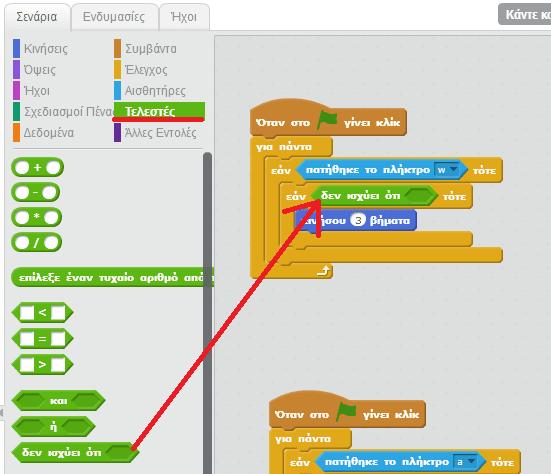 Προγραμματισμός για Αρχάριους, Εύκολα με το Scratch 37