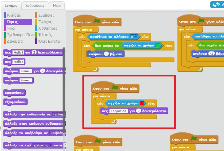 Προγραμματισμός για Αρχάριους, Εύκολα με το Scratch 40