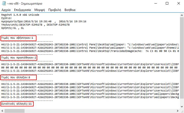 Πώς Εντοπίζω τις Αλλαγές στα Windows Αλλαγές Στο Μητρώο Αλλαγές στο Registry 32