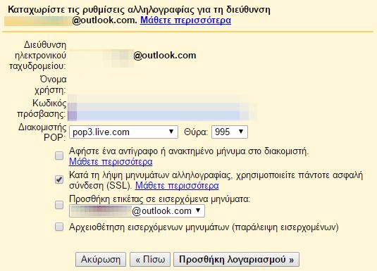 fe62b2f0f7e Πώς να Ελέγχω Όλα τα Email μου Ταυτόχρονα   PCsteps.gr