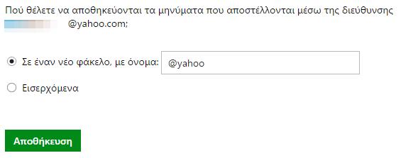 Πώς μπορώ να συνδέσω το μήνυμα ηλεκτρονικού ταχυδρομείου Yahoo στο Outlook