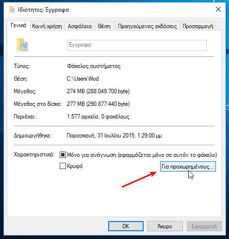 Συμπίεση NTFS για Εξοικονόμηση Χώρου και Ταχύτητα 03