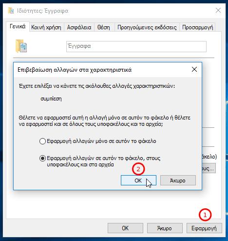 Συμπίεση NTFS για Εξοικονόμηση Χώρου και Ταχύτητα 05