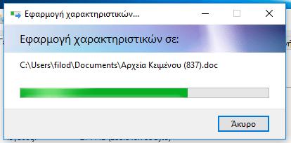 Συμπίεση NTFS για Εξοικονόμηση Χώρου και Ταχύτητα 06