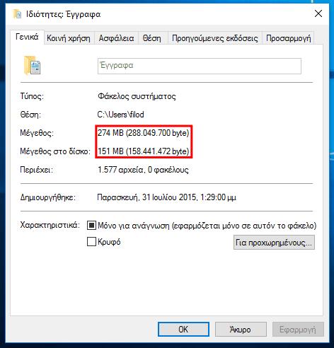 Συμπίεση NTFS για Εξοικονόμηση Χώρου και Ταχύτητα 07