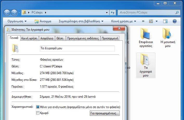 Συμπίεση NTFS για Εξοικονόμηση Χώρου και Ταχύτητα 11